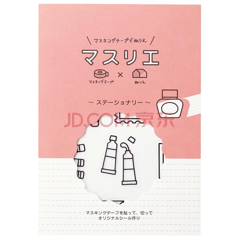 锦宫KING JIM日本masurie纸胶带切切乐胶带填色贴纸装饰贴DIY贴纸 MAS007文具