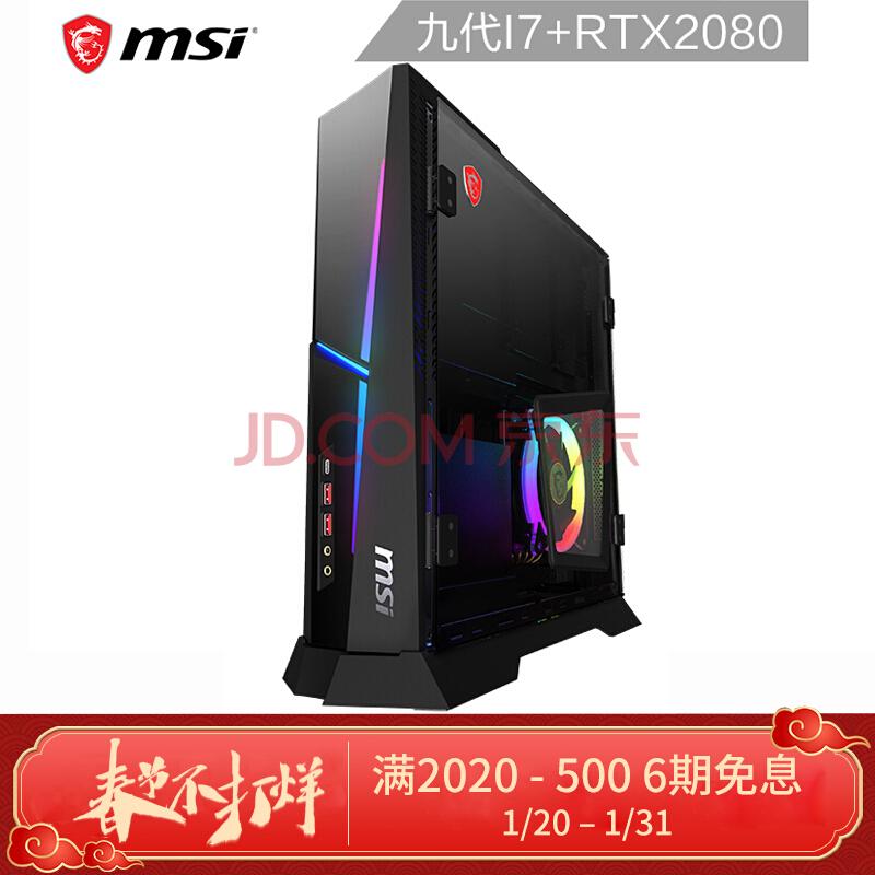 微星(MSI)海皇戟X Trident X 游戏台式电脑主机(i7-9700K 16G 1T 256G RTX2080 8G独显 三年上门)