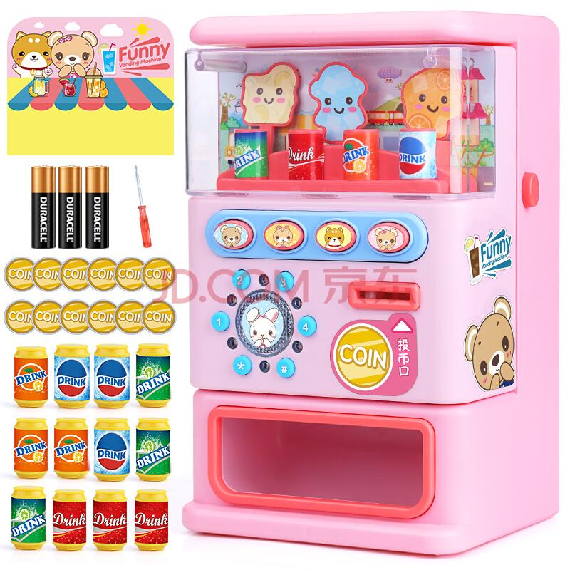 益米 儿童玩具女孩过家家饮料机自动贩卖机售货机收银机玩具 密码款
