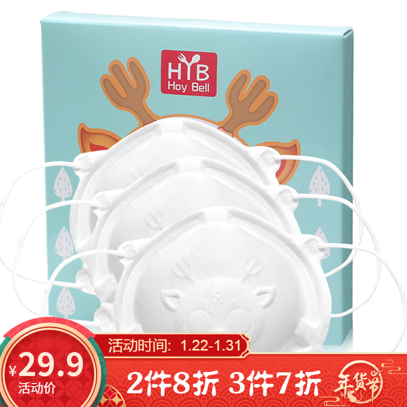 好伊贝(HOY BELL) 幼儿宝宝婴儿口罩无纺布防尘雾霾天气使用 3片装 HYB4015