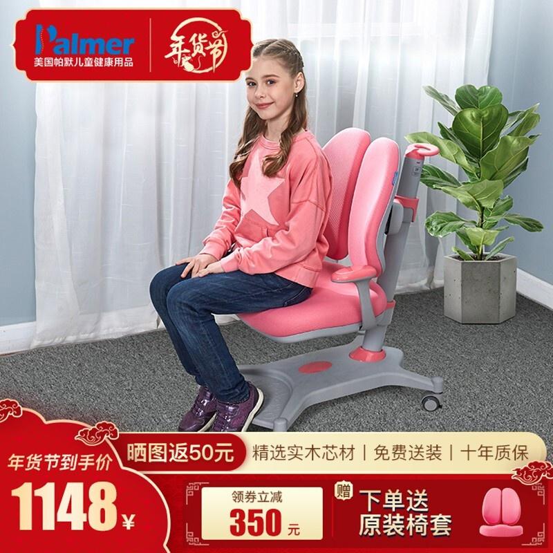 Palmer帕默 儿童学习椅 学生椅子 写字桌椅 学习桌椅 人体工学升降座椅 儿童书桌椅家用电脑椅 粉色双背扶手