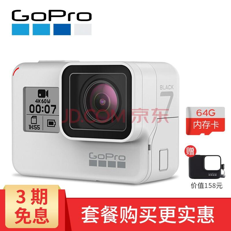 ¥GoPro hero7运动相机水下潜水 4K户外直播防水摄像机vlog 暮光白+64G卡